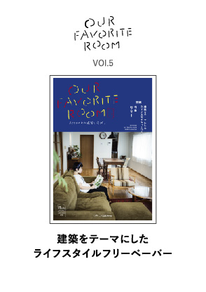 our favorite room