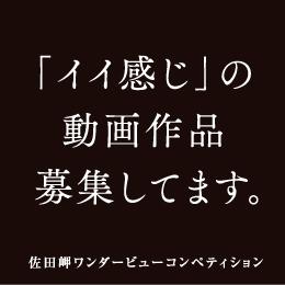 佐田岬ワンダービューコンペティション